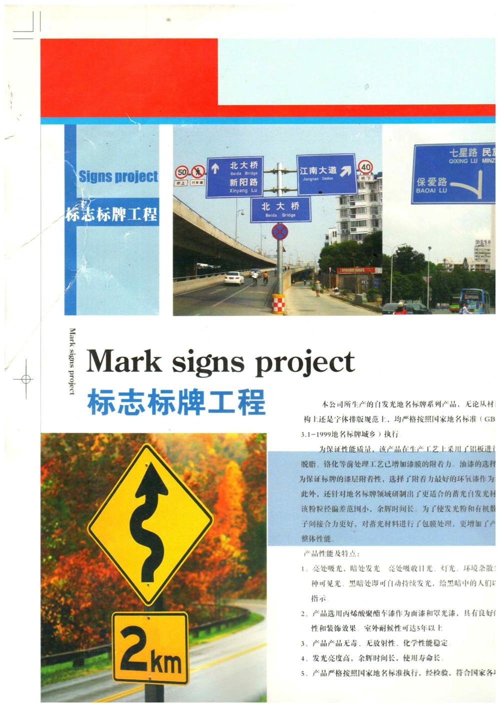 交通设施工程线上体彩注册