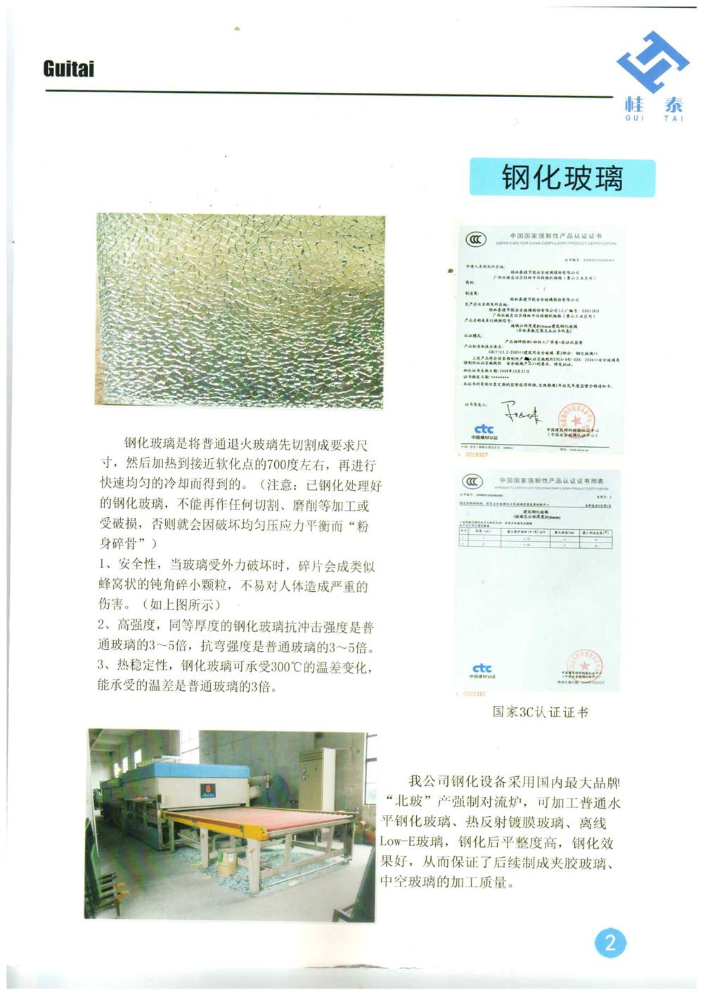 玻璃工程线上体彩注册